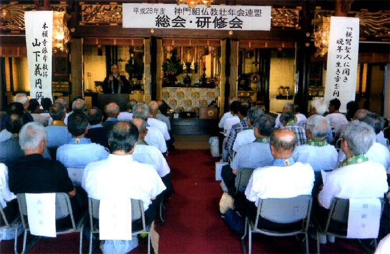 神門組仏教壮年会連盟