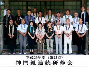 平成29年度 第23期神門組連続研修会